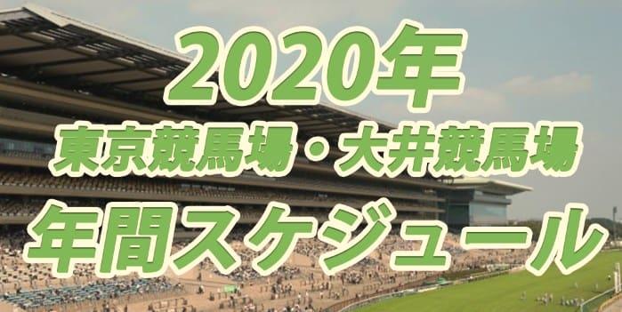 競馬 スケジュール 東京