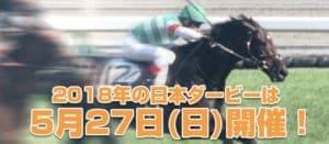 【2018年競馬情報!】日本ダービーの日程は5月27日(日)確定!