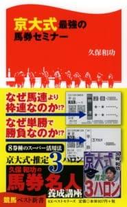 競馬 本 京大式最強の馬券セミナー