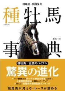 競馬 本 田端到・加藤栄の種牡馬事典