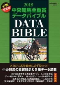 競馬 本 中央競馬全重賞データバイブル