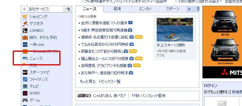 Yahoo ニュース 場所