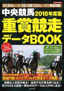 競馬 本 中央競馬 2018年度版 重賞競走データBOOK