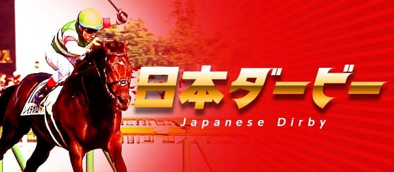 競馬 スケジュール 東京 日本ダービー