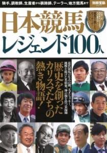 競馬 本 日本競馬レジェンド100人