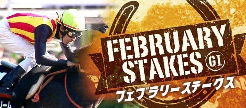 競馬 スケジュール 東京 フェブラリーステークス