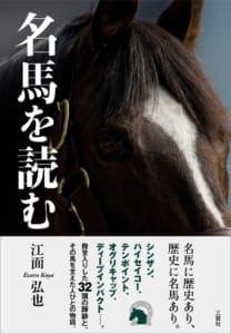 競馬 本 名馬を読む