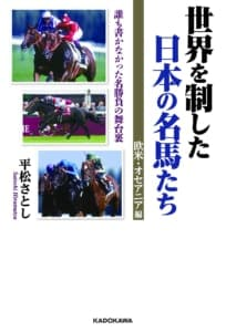 競馬 本 世界を制した日本の名馬たち