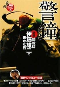 競馬 本 新編・調教師伊藤雄二の確かな目 警鐘