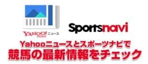 競馬ファンならYahooニュースとスポーツナビを活用しよう!