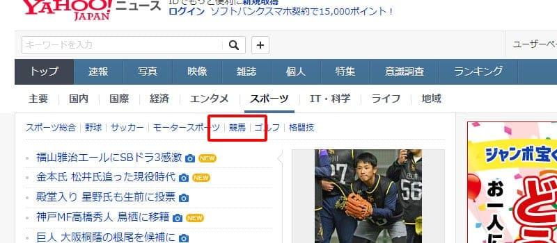 Yahoo ニュース スポーツ 競馬
