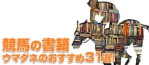 競馬ファン必読本!競馬ノウハウ・データをまとめた人気の本31選