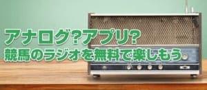 全部タダ!競馬ラジオ番組を無料で聞く方法3パターン