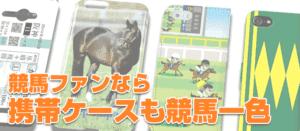 競馬の携帯ケースTOP5!!失敗しない携帯ケースの選び方を紹介