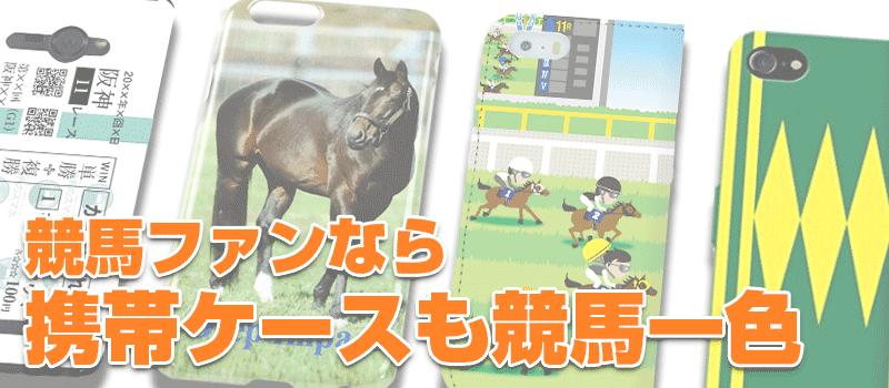 競馬 携帯ケース