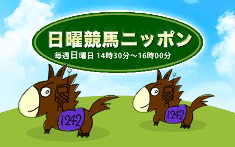 ラジオ 日本放送 日曜競馬ニッポン