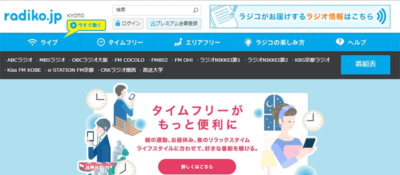 ウェブサービス radiko.jp
