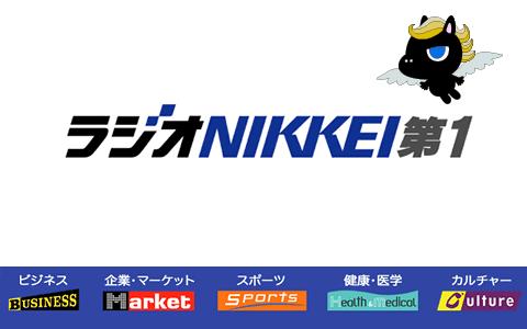 ラジオNIKKEI 中央競馬実況中継