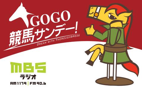 MBSラジオ GOGO競馬サンデー!