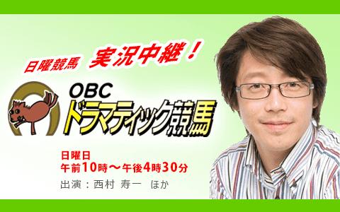 ラジオ大阪 OBCドラマティック競馬