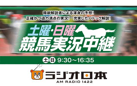 ラジオ日本 土曜・日曜競馬実況中継