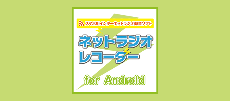 アンドロイドアプリ ネットラジオレコーダー