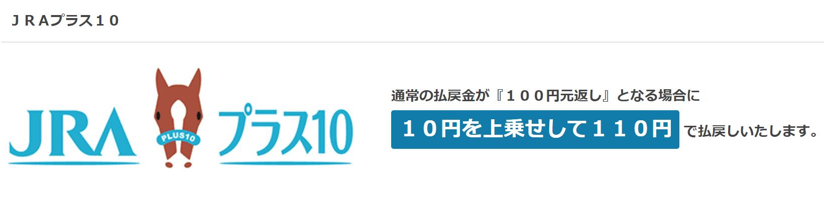 JRAプラス10