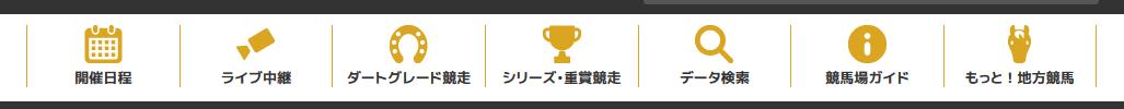 KEIBA.GO.JP メニュー