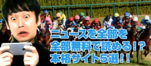 【ブックマーク必至!】競馬ニュースを無料で読める本格サイト5選