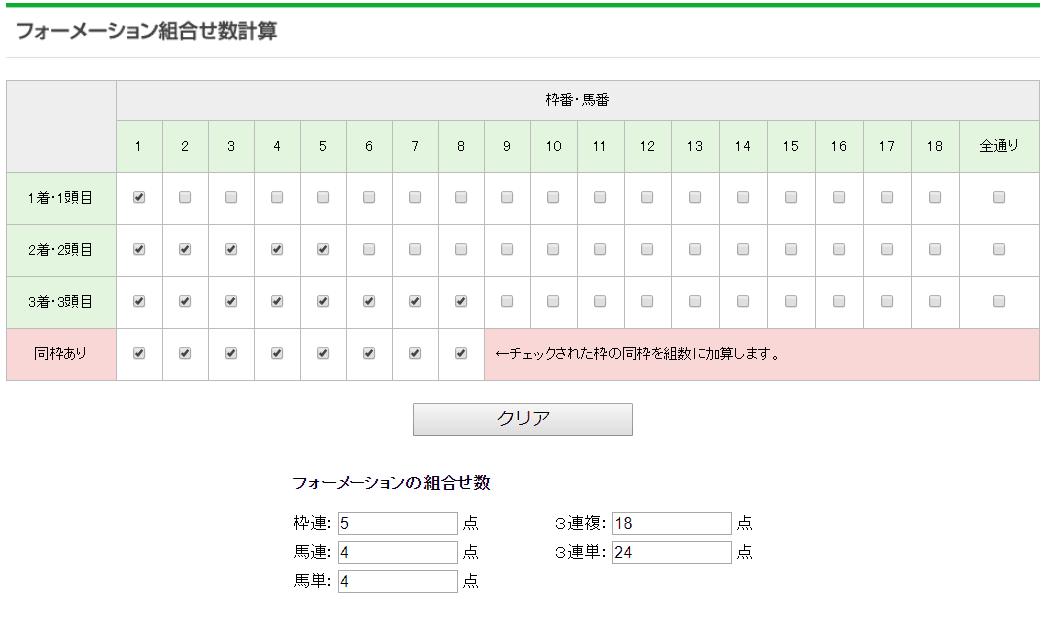 フォーメーション 計算 具体例