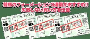競馬のフォーメーション3連複がおすすめ!!失敗しない買い方を伝授