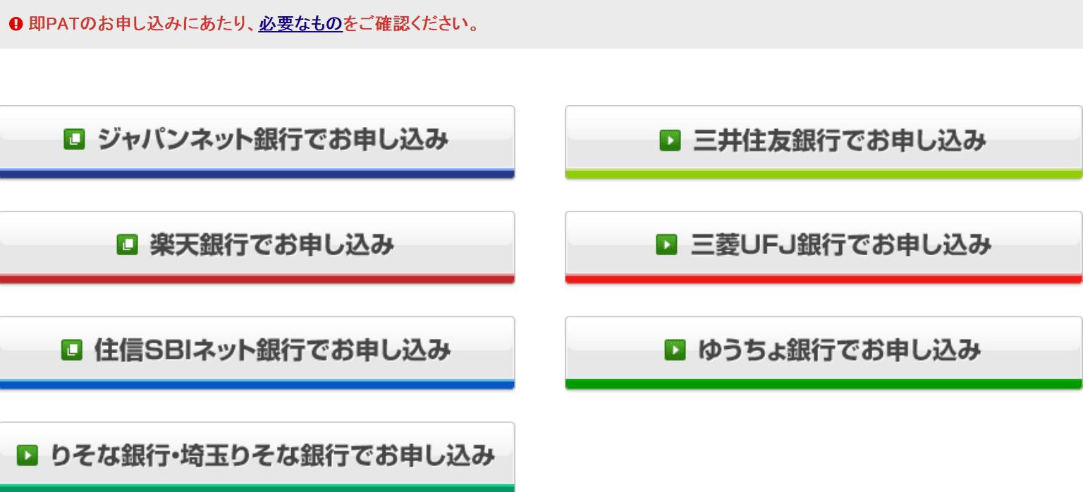 銀行 マイ ゲート 埼玉 りそな