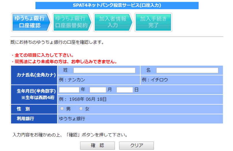 SPAT4 口座登録ページ