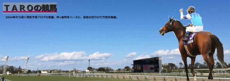 taroの競馬