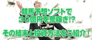 競馬予想ソフトで5億7千万円脱税!?その驚きの投資方法と結末を紹介