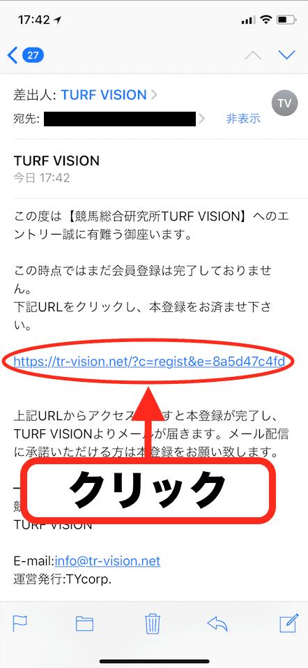 TURF VISION登録