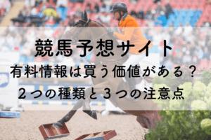 競馬予想サイトの有料情報は買う価値ある?2つの種類と3つの注意点