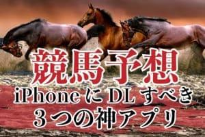 競馬予想の神アプリはこれだ!iPhoneでDL必須の競馬アプリ3選