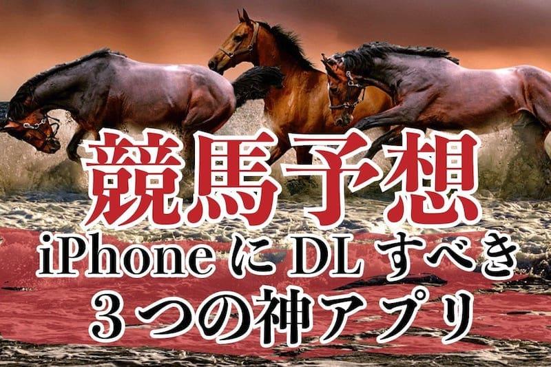 競馬予想アプリiphone