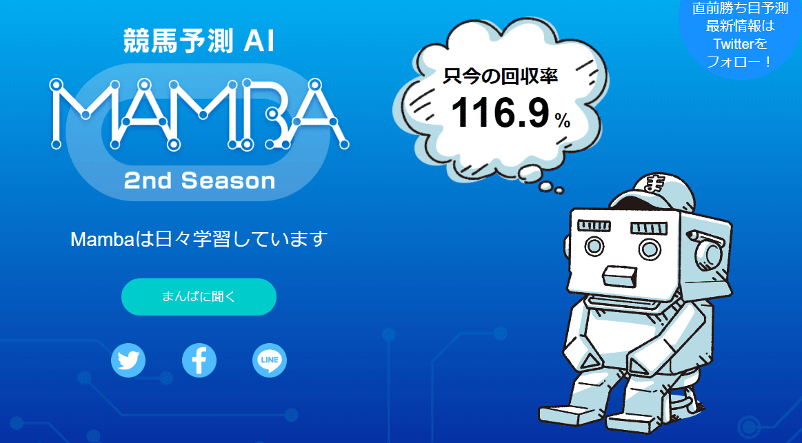 競馬予測AI Mamba 2nd Season