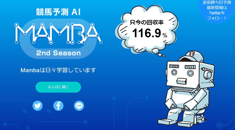 競馬予測AI Mamba 2nd Season