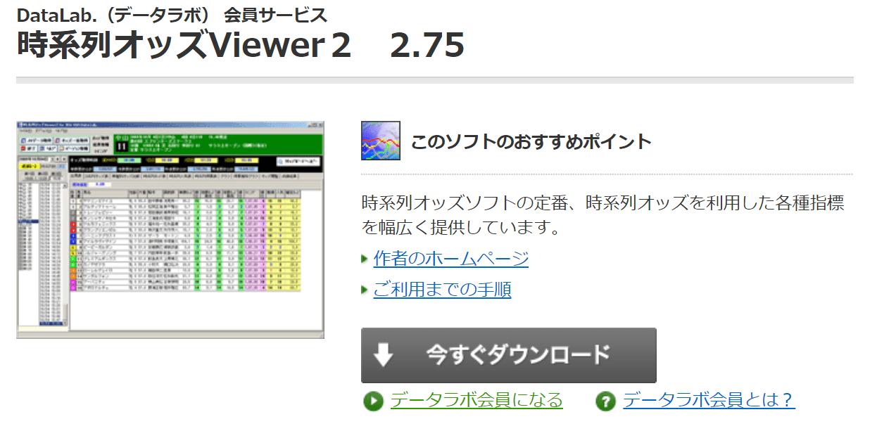 時系列オッズViewer2 2.75