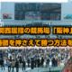 競馬ファン必見!阪神競馬場で絶対に押さえるべき3つの特徴