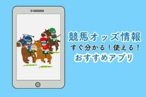 競馬のオッズ情報がすぐ分かる!おすすめアプリiOS•Android版