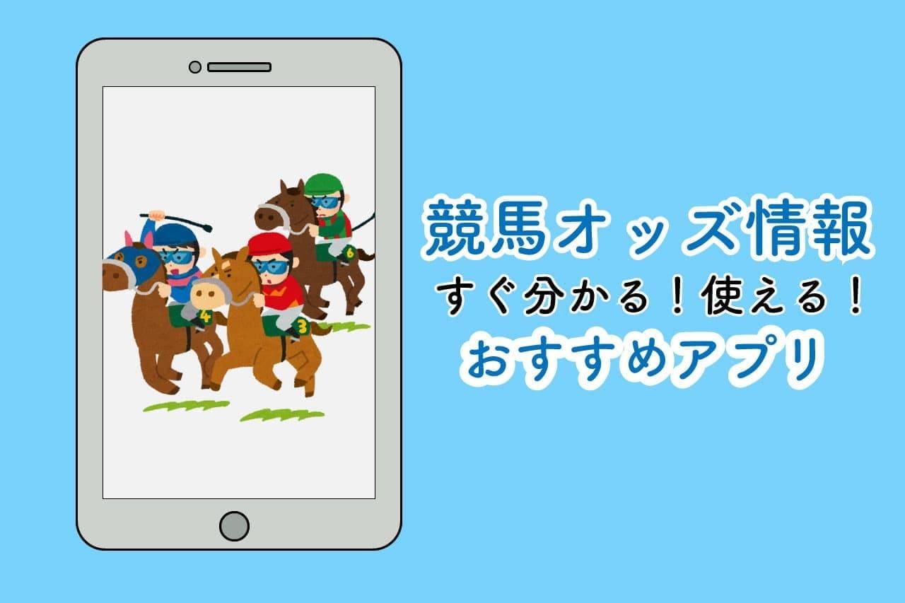 競馬 オッズ アプリ