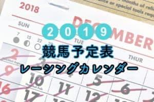 【最新版】2019年の競馬予定表を公開!レーシングカレンダー