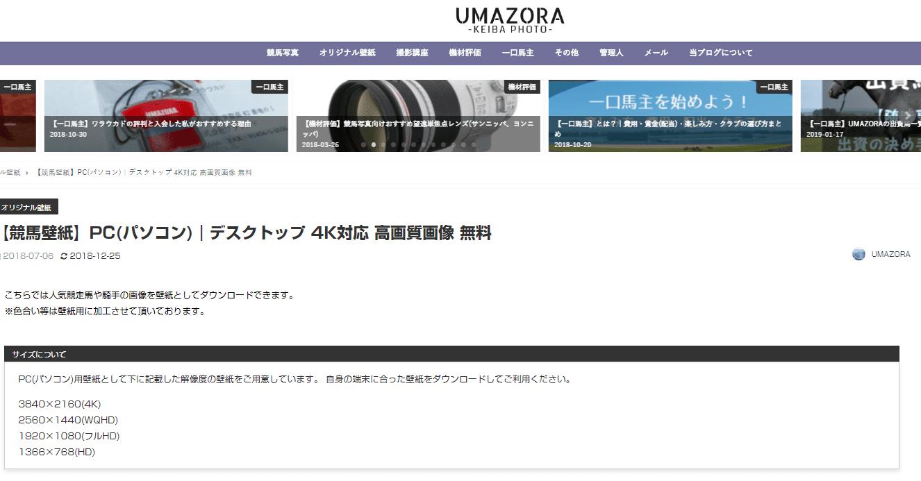 UMAZORA