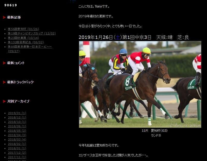 Tonyの競馬写真ブログ