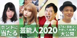 2020年度の競馬予想!芸能人17名の予想結果を一挙公開中