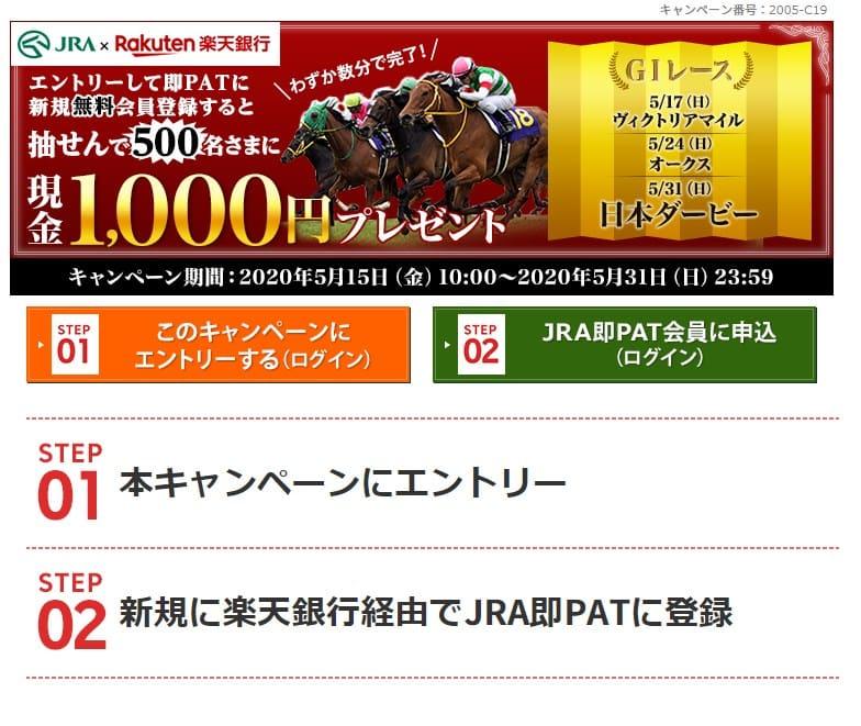 現金1,000円プレゼント!